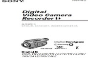 SONY索尼 DCR-TRV341E 说明书