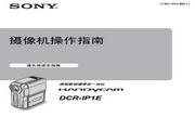 SONY索尼 DCR-IP1E 说明书