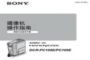 SONY索尼 DCR-PC109E 说明书