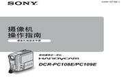 SONY索尼 DCR-PC108E 说明书