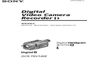 SONY索尼 DCR-TRV140E 说明书