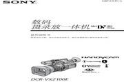 SONY索尼 DCR-VX2100E 说明书