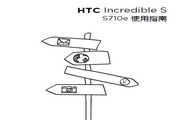 HTC Incredible S S710e 说明书