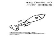HTC Desire HD A9191 说明书