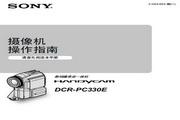 SONY索尼 DCR-PC330E 说明书
