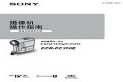 SONY索尼 DCR-PC350E 说明书