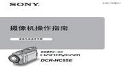 SONY索尼 DCR-HC85E 说明书