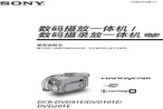 SONY索尼 DCR-DVD201E 说明书