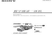 SONY索尼 DSR-PD190P 说明书