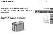 SONY索尼 DCR-PC55E 说明书