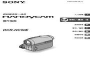 SONY索尼 DCR-HC90E 说明书