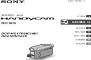 SONY索尼 DCR-HC21E 说明书