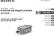 SONY索尼 DCR-HC22E 说明书