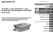 SONY索尼 DCR-DVD653E 说明书