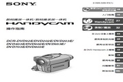 SONY索尼 DCR-DVD703E 说明书