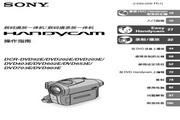 SONY索尼 DCR-DVD803E 说明书