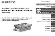 SONY索尼 DCR-DVD403E 说明书