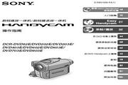 SONY索尼 DCR-DVD202E 说明书