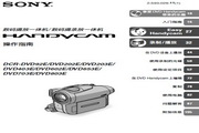 SONY索尼 DCR-DVD92E 说明书