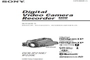 SONY索尼 DCR-IP220E 说明书