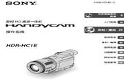 SONY索尼 HDR-HC1E 说明书