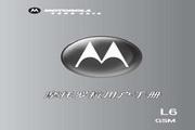 摩托罗拉 MOTOSLVR L6 说明书