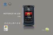 摩托罗拉 MOTORAZR V8 2G 说明书