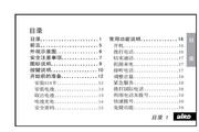 波导 SC01 说明书