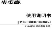 步步高有绳电话HCD135产品说明书