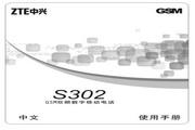 中兴 ZTE-G S302 说明书