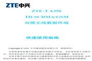 中兴 ZTE-T A356 说明书