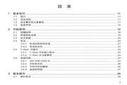 中兴 ZTE-T U210 说明书