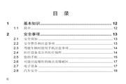 中兴 ZTE-T U218 说明书