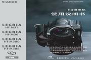 佳能 LEGRIA HF M300 说明书