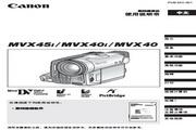 佳能 MVX45i 说明书