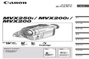 佳能 MVX250i 说明书