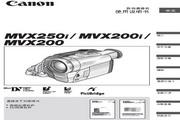 佳能 MVX200 说明书