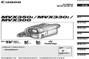 佳能 MVX300 说明书