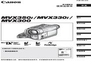 佳能 MVX330i 说明书