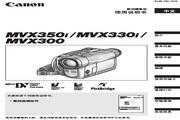 佳能 MVX350i 说明书