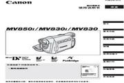 佳能 MV830 说明书