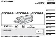 佳能 MV830i 说明书