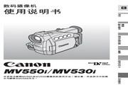 佳能 MV550i / MV530i 说明书