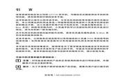 UT斯达康 UTStarcom UT716 说明书