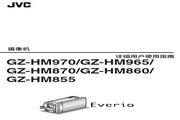 JVC GZ-HM970AC 说明书