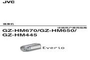 JVC HM650 说明书
