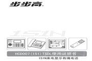 步步高有绳电话HCD151产品说明书 1.1版