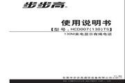 步步高有绳电话HCD130产品说明书 1.0版