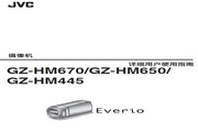 JVC HM445 说明书
