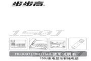 步步高有绳电话HCD150产品说明书 1.0版